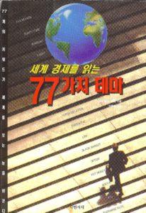 Korean (Sa Min Seo Gak)