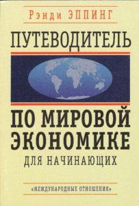Russian (Mezhdunarodnyje Otnoshenija)