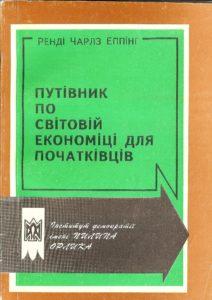 Ukranian ((Institute of Democracy)